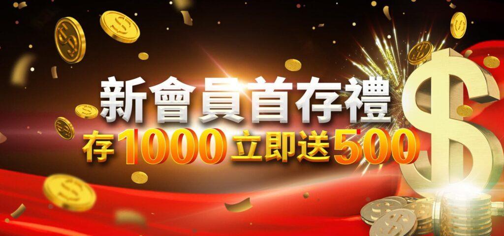 九牛娛樂城優惠活動-新會員首存1000送500