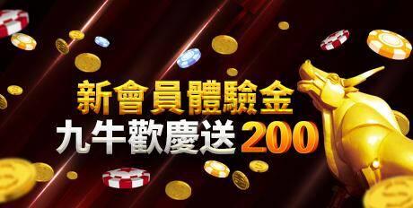九牛娛樂城優惠活動-新會員體驗金九牛歡慶送200 - 460