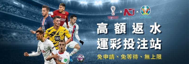 九牛娛樂城 X FIFA WORLD CUP X EURO2020 高額返水 運彩投注站 800x271