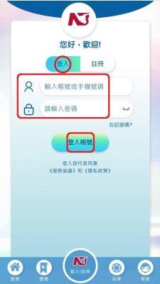九牛玩運彩-輸入會員帳號密碼